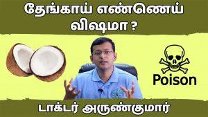 தேங்காய் எண்ணெய் விஷமா ? | Is coconut oil a poison?