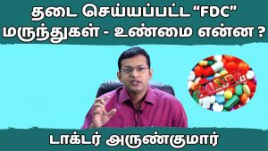 """FDC"" மருந்துகள் தடை – உண்மை என்ன ?  