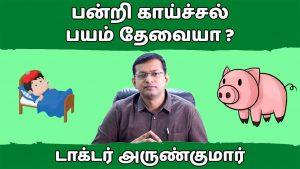 பன்றி காய்ச்சல் – பயம் தேவையா? | H1N1 – swine flu – Is fear warranted?