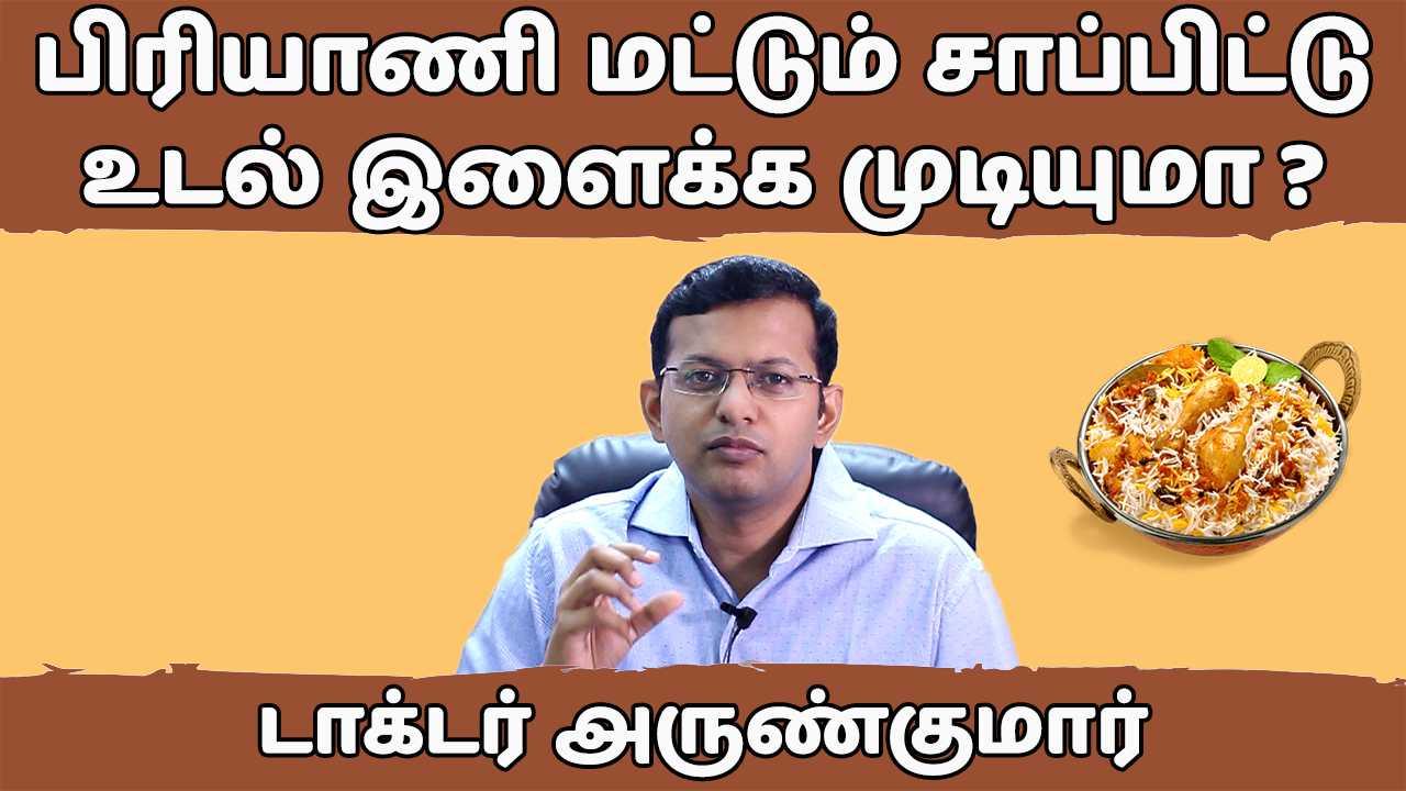 பிரியாணி சாப்பிட்டு உடல் இளைக்க முடியுமா ? | Can you Lose weight by eating Biryani?