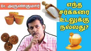 எந்த சர்க்கரை உடலுக்கு நல்லது? | Which sugar is good for health?