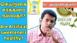 செயற்கை சர்க்கரை நல்லதா? | Are artificial sweeteners healthy?