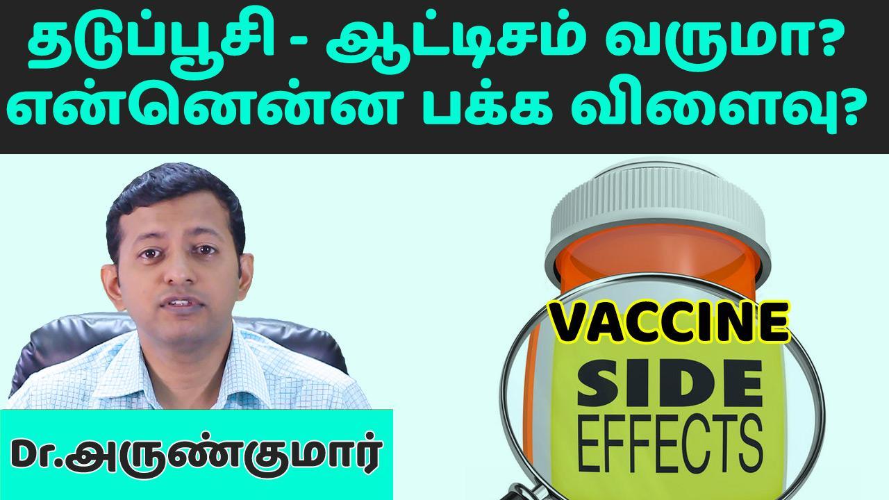 தடுப்பூசி – பக்க விளைவு என்ன? ஆட்டிசம் வருமா? | Dr. அருண்குமார் | Side effects of vaccines