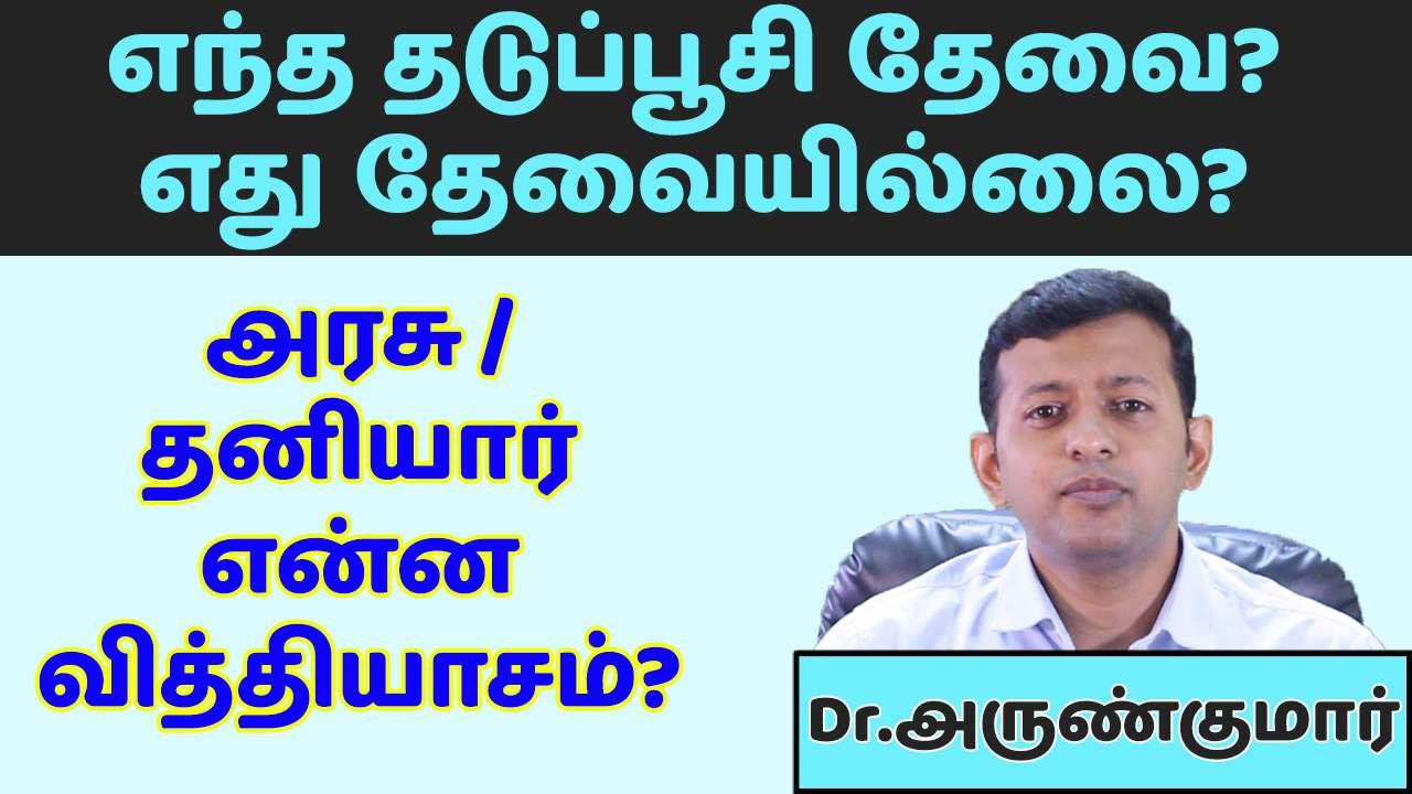 எந்த தடுப்பூசி தேவை? எது தேவையில்லை? | Dr. அருண்குமார் | Which vaccines are essential?