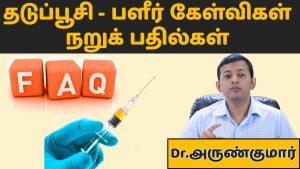 தடுப்பூசி – பளீர் கேள்விகள் – நறுக் பதில்கள்? | Dr. அருண்குமார் | Vaccines – FAQ