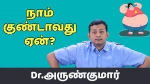 நாம் குண்டாவது ஏன்? | Dr. அருண்குமார் | Why do we become Obese?