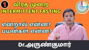 1. விரத முறை – Intermittent fasting – என்றால் என்ன? | பயன்கள் என்ன? | Intermittent Fasting Benefits