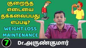 7. குறைந்த எடையை தக்கவைப்பது எப்படி? | Dr. அருண்குமார் | Weight loss maintenance diet