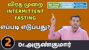 விரத முறை – Intermittent fasting – எப்படி எடுப்பது | How to follow intermittent fasting?
