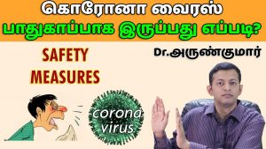 கொரோனா வைரஸ் – பாதுகாப்பாக இருப்பது எப்படி? | Dr. Arunkumar | Corona virus – safety measures