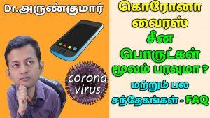 கொரோனா வைரஸ் – சைனா பொருள் மூலம் பரவுமா? சந்தேகங்கள் | Corona virus – FAQ's