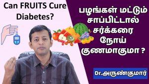 பழங்கள் மட்டும் சாப்பிட்டால் சர்க்கரை நோய் குணமாகுமா? | Can fruits cure diabetes?