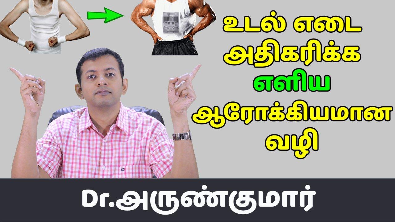 உடல் எடை கூட எளிய ஆரோக்கியமான இயற்கை வழி | Healthy natural way to gain weight