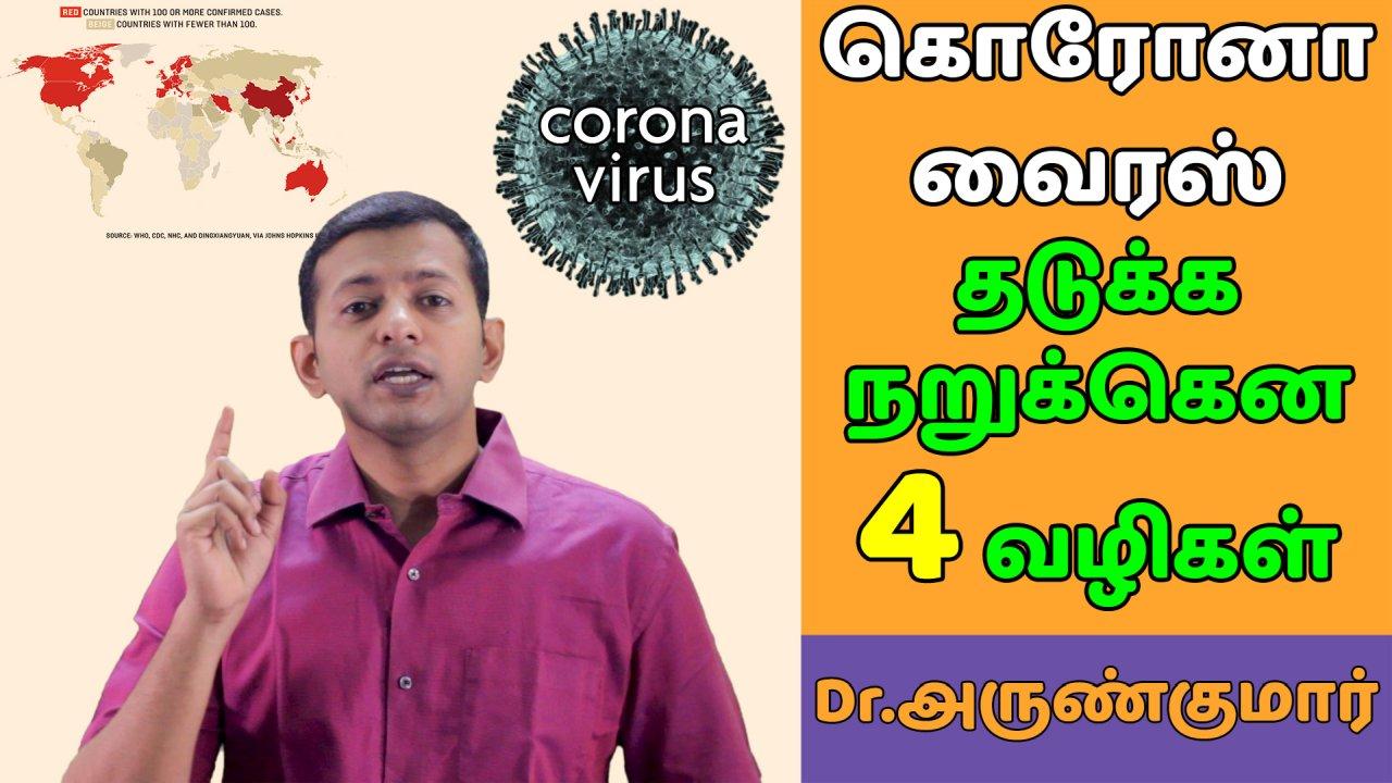 கொரோனா வைரஸ் – தடுக்க நறுக்கென 4 வழிகள் | Corona virus – 4 ways to stop