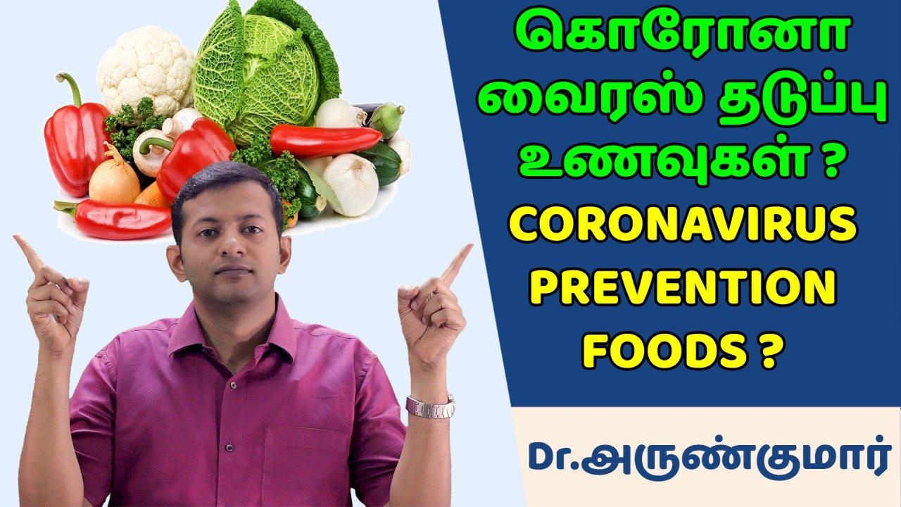Coronavirus prevention foods | கொரோனா வைரஸ் – தடுப்பு உணவுகள்