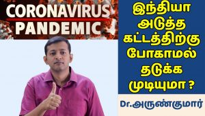 Coronavirus pandemic – how to stop | இந்தியா அடுத்த கட்டதிற்கு போகாமல் தடுக்க முடியுமா?