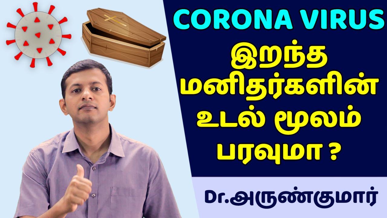 Corona virus – Does it spread through dead bodies? இறந்தவர்கள் உடல் மூலம் பரவுமா?