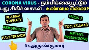 Coronavirus –  Promising new treatments