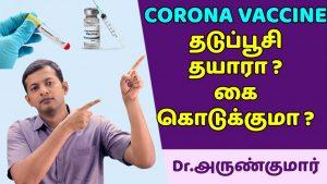 Corona virus –  Is vaccine ready? தடுப்பூசி தயாரா? கைகொடுக்குமா?